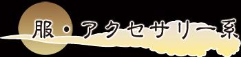 服・アクセサリー系
