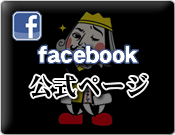 イーサキング 公式facebookページ
