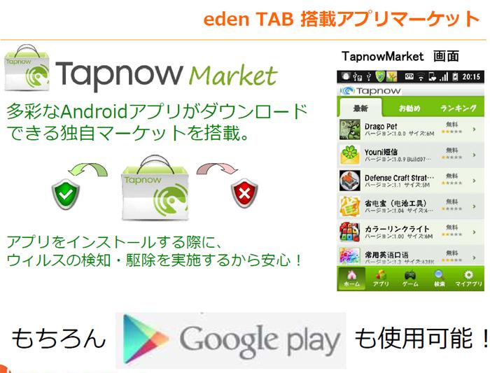edenTAB搭載アプリマーケット