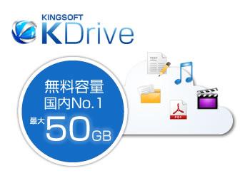 最大50GBまでの容量をバックアップ保存できるKDrive