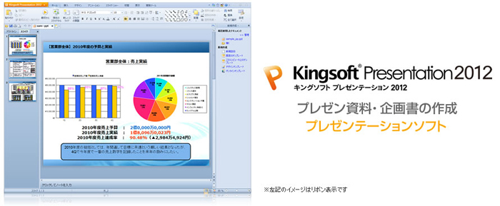 Microsoft Office との互換性満足度No.1をどこまでも追求!