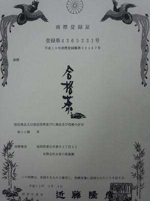 「合格茶」はお茶の星陽園の商標登録商品です