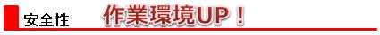 安全性 作業環境UP エコルミナス110