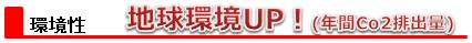 環境性 地球環境UP エコルミナス110